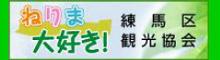 練馬区観光協会ホームページ