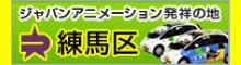 練馬区ホームページ