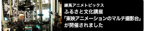 ふるさと文化講座「東映アニメーションのマルチ撮影台」が開催されました