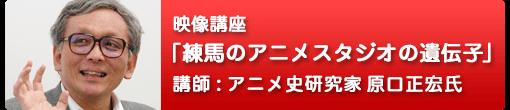 映像講座「練馬のアニメスタジオの遺伝子」講師:アニメ氏研究家 原口正宏氏