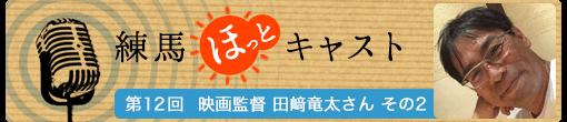 練馬ほっとキャスト 第12回 映画監督 田﨑竜太さん その2