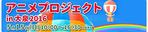 アニメプロジェクトin大泉2016