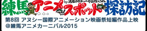 アニメスポット探訪記 第8回 アヌシー国際アニメーション映画祭短編作品上映@練馬アニメカーニバル2015