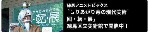 練馬アニメトピックス「しりあがり寿の現代美術 回・転・展」練馬区立美術館で開催中!