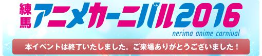 練馬アニメカーニバル2016