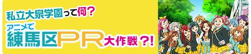 練馬区PRアニメ『アニメで練馬区PR大作戦?!』