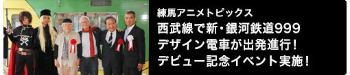 練馬アニメトピックス 西武線で新・銀河鉄道999デザイン電車が出発進行!デビュー記念イベント実施!