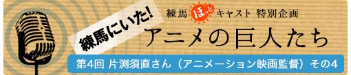 練馬ほっとキャスト 特別企画 練馬にいた!アニメの巨人たち 第4回 片渕須直さん(アニメーション映画監督)その4