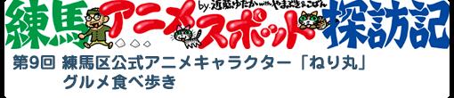 アニメスポット探訪記 第9回 練馬区公式アニメキャラクター「ねり丸」グルメ食べ歩き