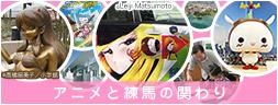 アニメ・イチバンのまち 練馬区