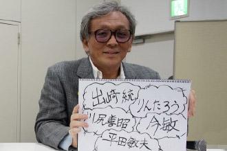 「出﨑統」「りんたろう」「川尻善昭」「今敏」「平田敏夫」