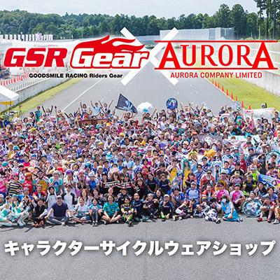 GSR Gear × AURORA  キャラクターサイクルウェアショップ