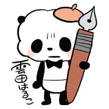 雲田はるこ