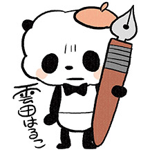雲田はるこさん