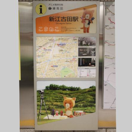 新江古田駅