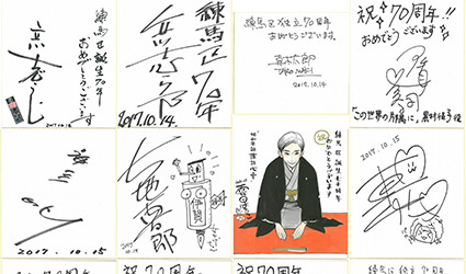 練馬区独立70周年記念 お祝い色紙