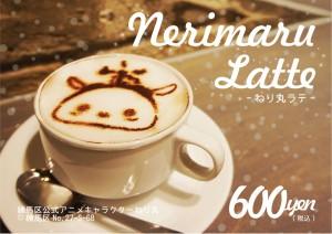 Nerimaru_Latte01