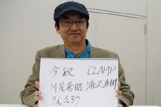 「今敏」「CLAMP」「川尻善昭」「浦沢直樹」「りんたろう」