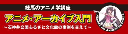 練馬のアニメ学講座 アニメ・アーカイブ入門