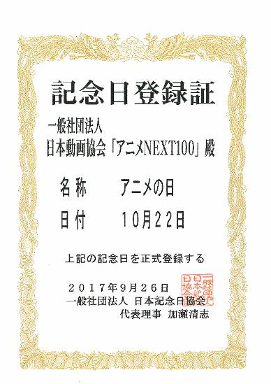 10月22日は「アニメの日」! 「...